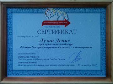 Сертификат - Макулов