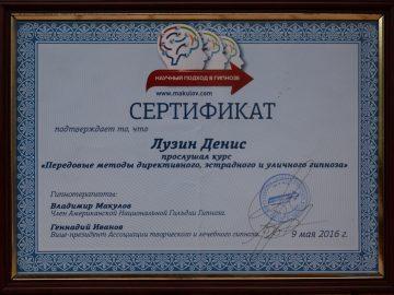 Сертификат Эстрадный Гипноз