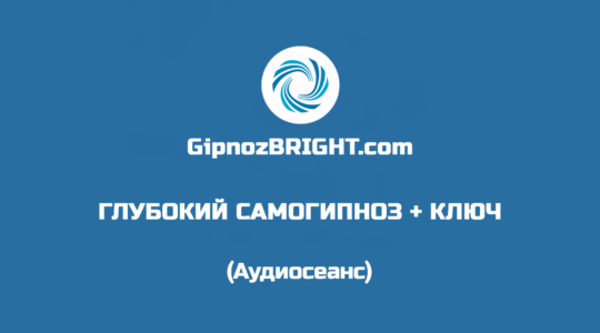 Background-for-audio-gipnozbright