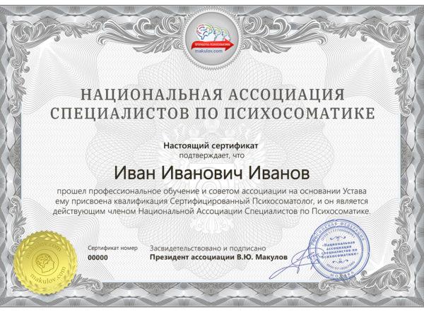 Сертификат НАСП